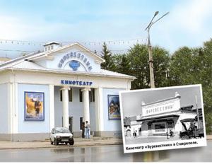 Кинотеатр «Буревестник»