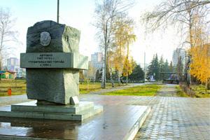 Монумент «Слава труду»