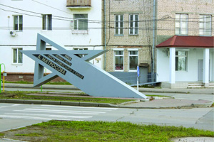 Памятный знак-указатель улицы Матросова
